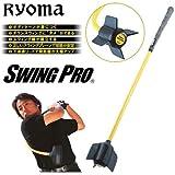リョーマゴルフ(RYOMAGOLF) swing pro スイングプロ インドアモデル スイング練習器具