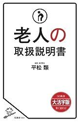 【大活字版】老人の取扱説明書 (SB新書)