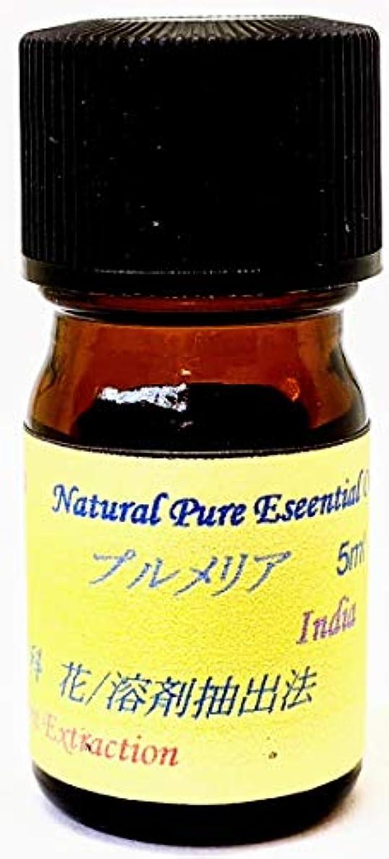 投票部分オークプルメリア精油 Plumeria Abs (フランジュパニ) 25% 5ml☆