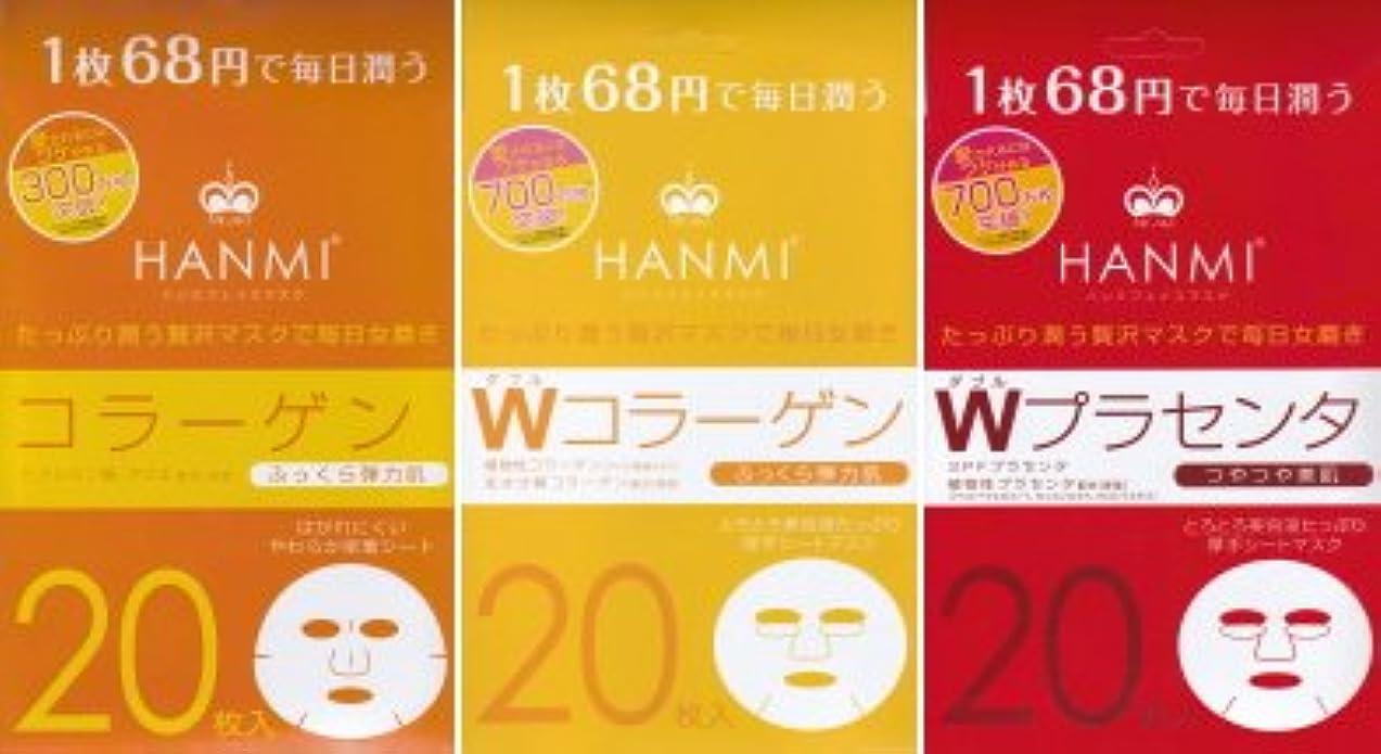 霊しないでください大胆MIGAKI ハンミフェイスマスク「コラーゲン×1個」「Wコラーゲン×1個」「Wプラセンタ×1個」の3個セット