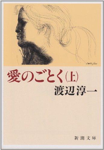 愛のごとく〈上〉 (新潮文庫)の詳細を見る