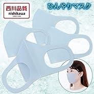[Amazon.co.jp Exclusive Set] Tokyo Nishikawa PG90009017W Washable Mask Unisex 100 Times Washable Reusable Elas