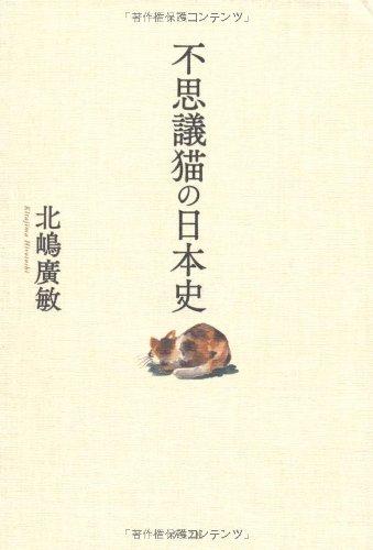 不思議猫の日本史の詳細を見る