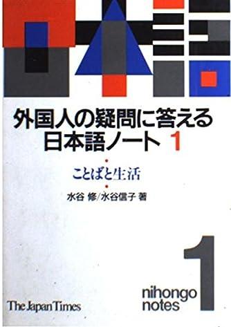 ことばと生活 (外国人の疑問に答える日本語ノート)