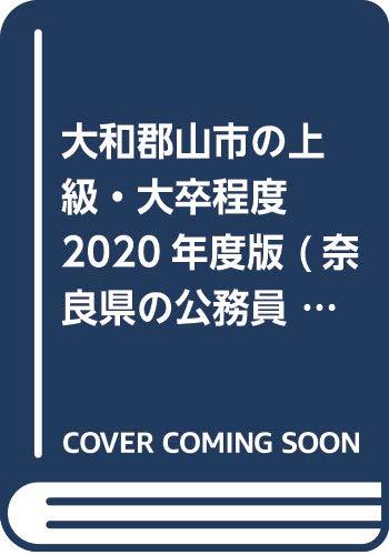 大和郡山市・香芝市・大和高田市の上級・大卒程度 2020年度版 (奈良県の公務員試験対策シリーズ)