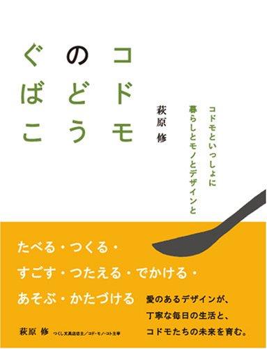 コドモのどうぐばこ―コドモといっしょに暮らしとモノとデザインと (ORANGEPAGE BOOKS)の詳細を見る