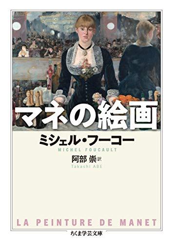 マネの絵画 (ちくま学芸文庫)