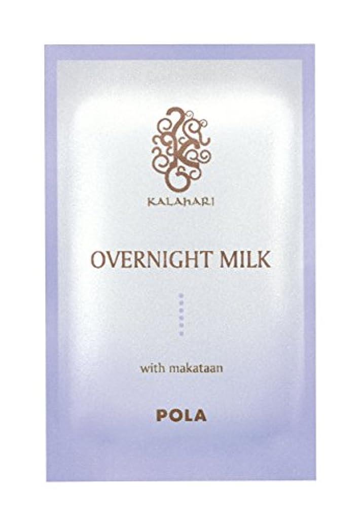含意発生する表面的なPOLA ポーラ カラハリ オーバーナイトミルク 夜用乳液 個包装 2ml×100包