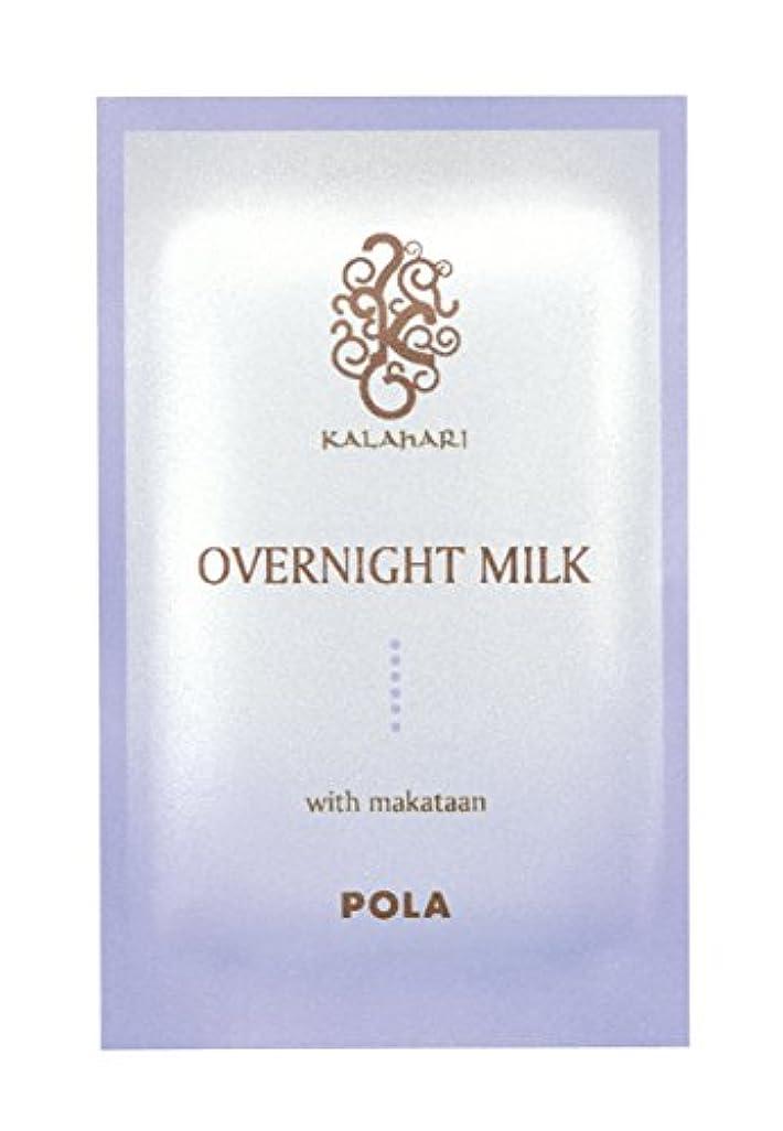 接続詞鎮静剤揮発性POLA ポーラ カラハリ オーバーナイトミルク 夜用乳液 個包装 2ml×100包