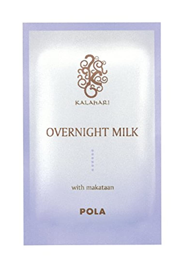 アリス登山家ピンポイントPOLA ポーラ カラハリ オーバーナイトミルク 夜用乳液 個包装 2ml×100包