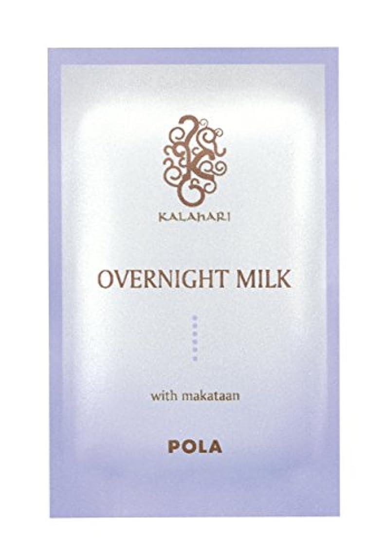 明快申し立てる住居POLA ポーラ カラハリ オーバーナイトミルク 夜用乳液 個包装 2ml×100包