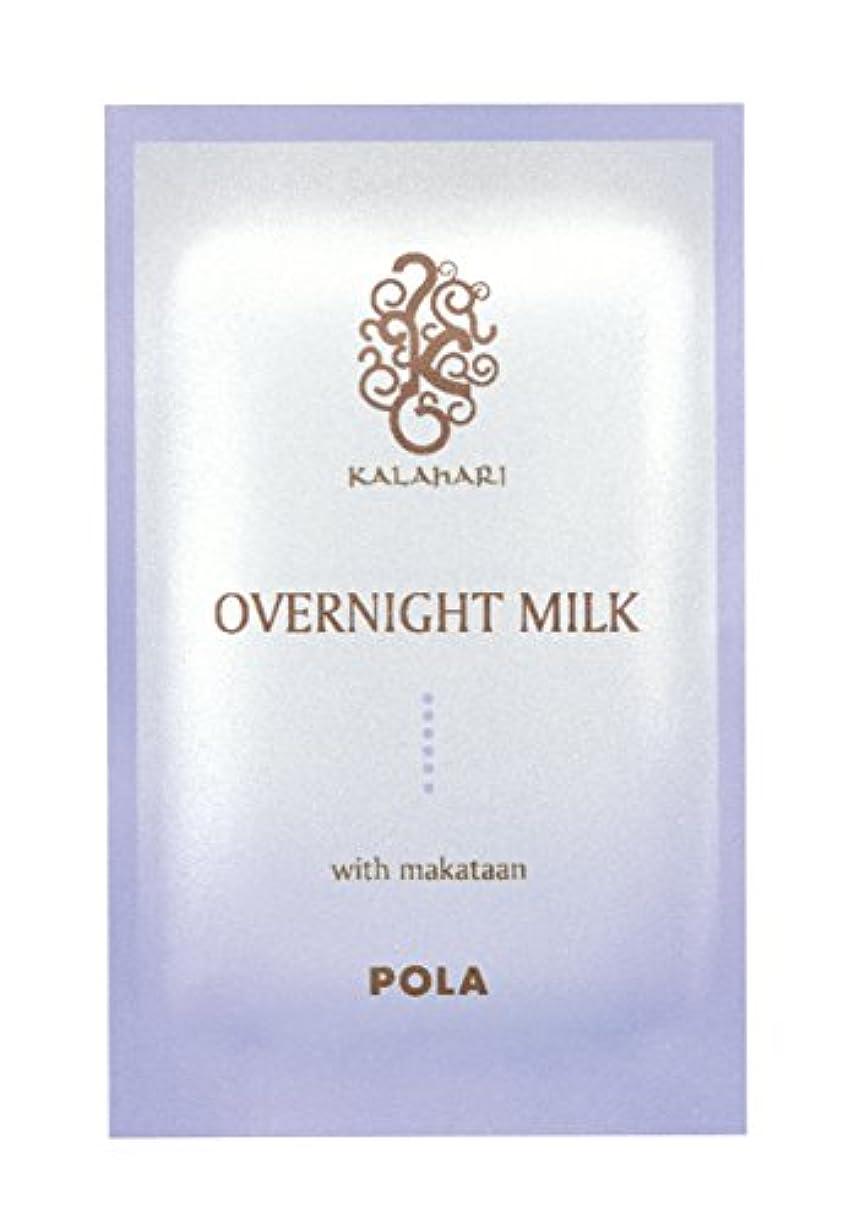 画家びっくりした海峡POLA ポーラ カラハリ オーバーナイトミルク 夜用乳液 個包装 2ml×100包
