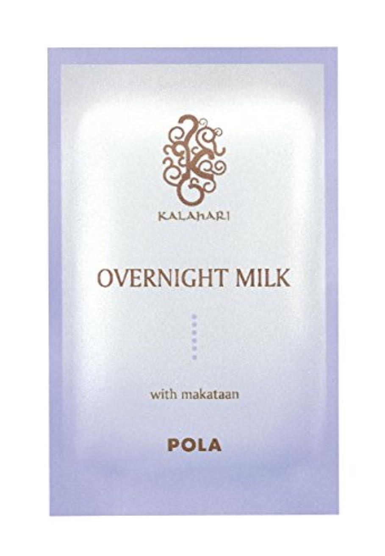 体お茶起こりやすいPOLA ポーラ カラハリ オーバーナイトミルク 夜用乳液 個包装 2ml×100包