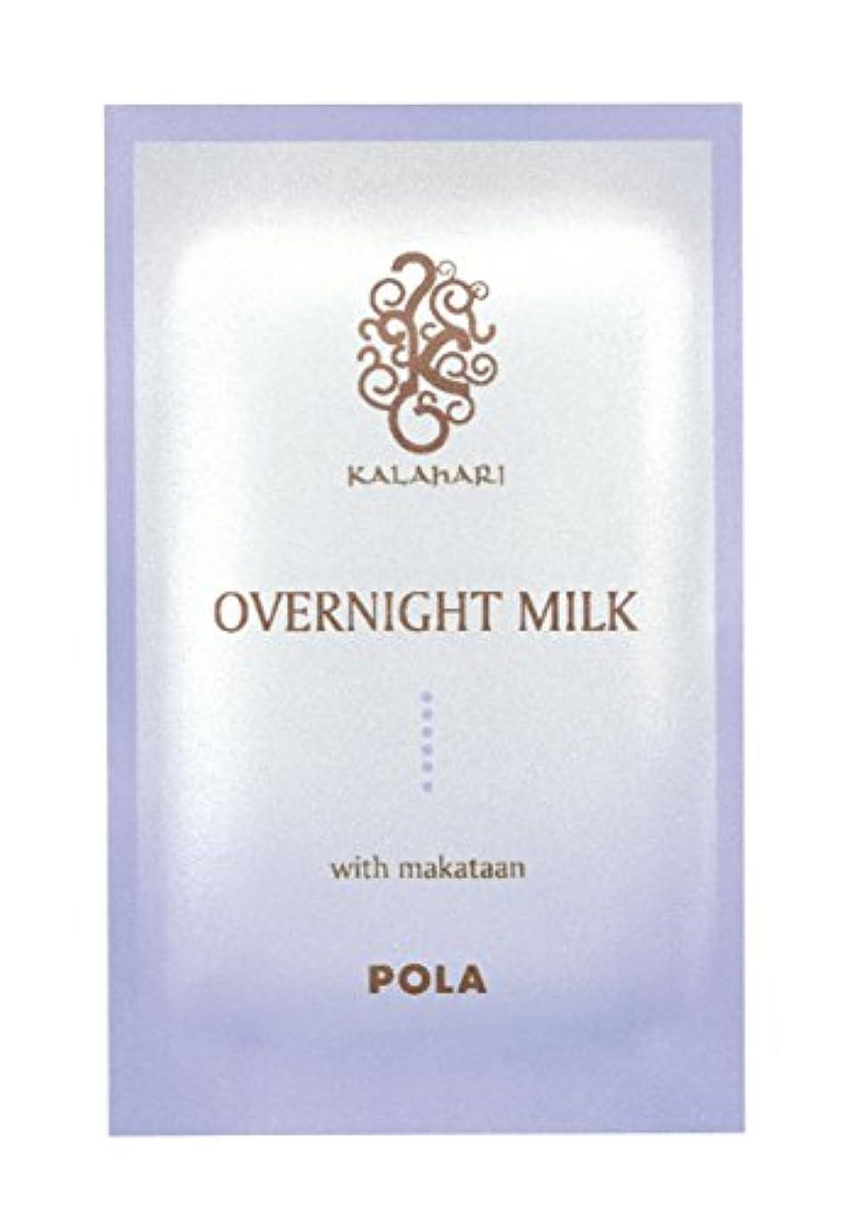 険しいピザ便宜POLA ポーラ カラハリ オーバーナイトミルク 夜用乳液 個包装 2ml×100包