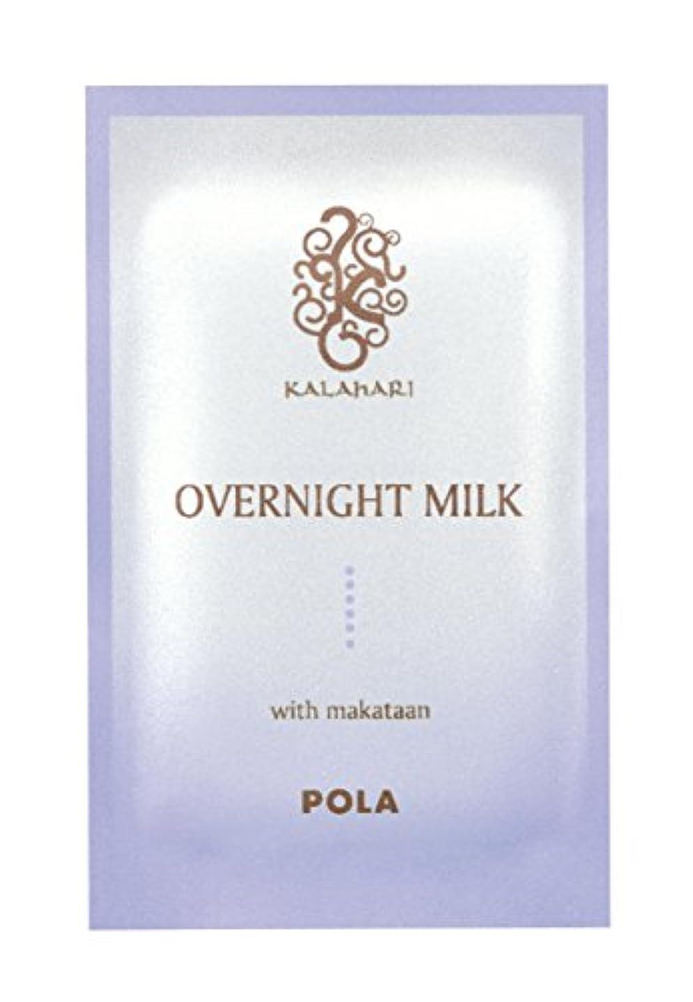 教ボア天窓POLA ポーラ カラハリ オーバーナイトミルク 夜用乳液 個包装 2ml×100包