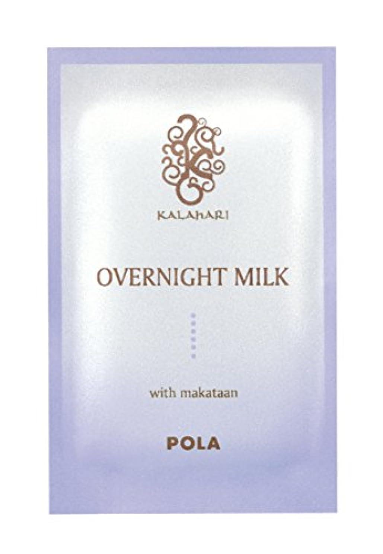 上昇倉庫ポルノPOLA ポーラ カラハリ オーバーナイトミルク 夜用乳液 個包装 2ml×100包
