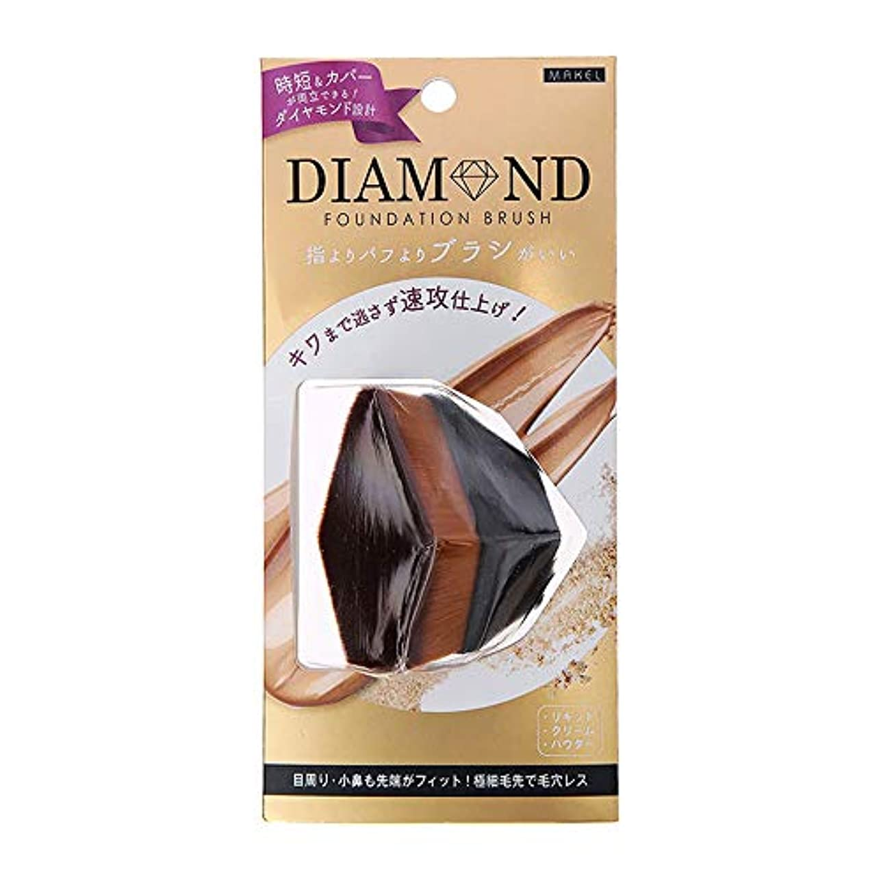 潜む傾くオセアニアダイヤモンドファンデーションブラシ(ブラック) DIB1500