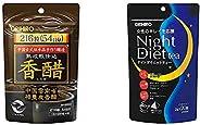 【セット買い】オリヒロ 熟成瓶仕込 香酢 お徳用 216粒 & ナイトダイエットティー 2g