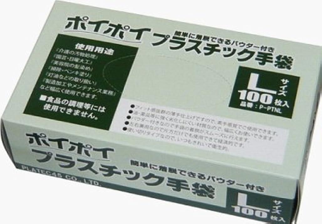 到着する有害なクラウン●●●プラテック45 プラスチックグローブパウダー付L 100枚×20箱