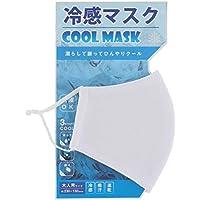 冷感マスク (濡らして振ってひんやりクール)(ホワイト)(大人用) クールマスク