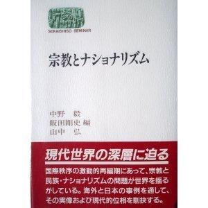 宗教とナショナリズム (SEKAISHISO SEMINAR)の詳細を見る