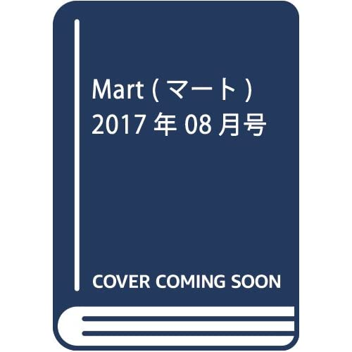 Mart(マート) 2017年 08 月号 [雑誌]