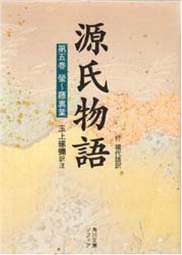 源氏物語―付現代語訳 (第5巻) (角川ソフィア文庫)の詳細を見る