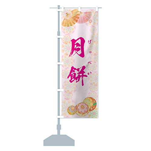 げっぺい のぼり旗 サイズ選べます(ジャンボ90x270cm 左チチ)