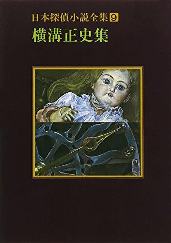 日本探偵小説全集〈9〉横溝正史集 (創元推理文庫)