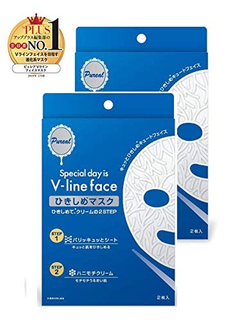 線形真っ逆さましばしばピュレア Vラインひきしめマスク2枚入 2個セット