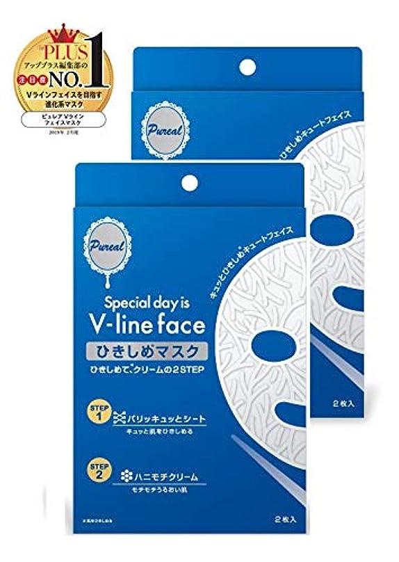 アベニュー提案ウガンダピュレア Vラインひきしめマスク2枚入 2個セット