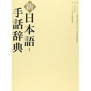 新 日本語‐手話辞典