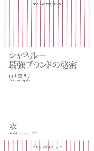 シャネル 最強ブランドの秘密 (朝日新書)の詳細を見る