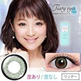 Tiary Eyesティアリーアイズワンデー10枚入【鈴木奈々】【度なし】 (ペールグリーン)