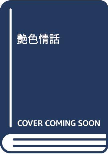 艶色情話 (WANIMAGAZINE COMICS SPECIAL)