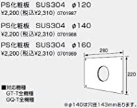 【0701987】ノーリツ 給湯器 関連部材 PS設置取り替え用化粧板 PS化粧板 SUS304 φ120