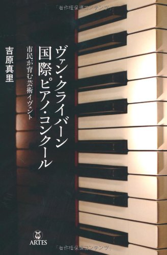 ヴァンクライバーン 国際ピアノコンクール 市民が育む芸術イヴェントの詳細を見る