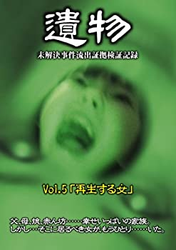 シリーズ「遺物」 未解決事件流出証拠検証記録 VOL.5『再生する女』 [DVD]