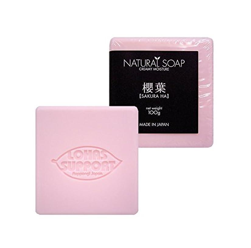 接地パラシュート歌NATURAL SOAPクリーミーモイスチャー(櫻葉)さくら