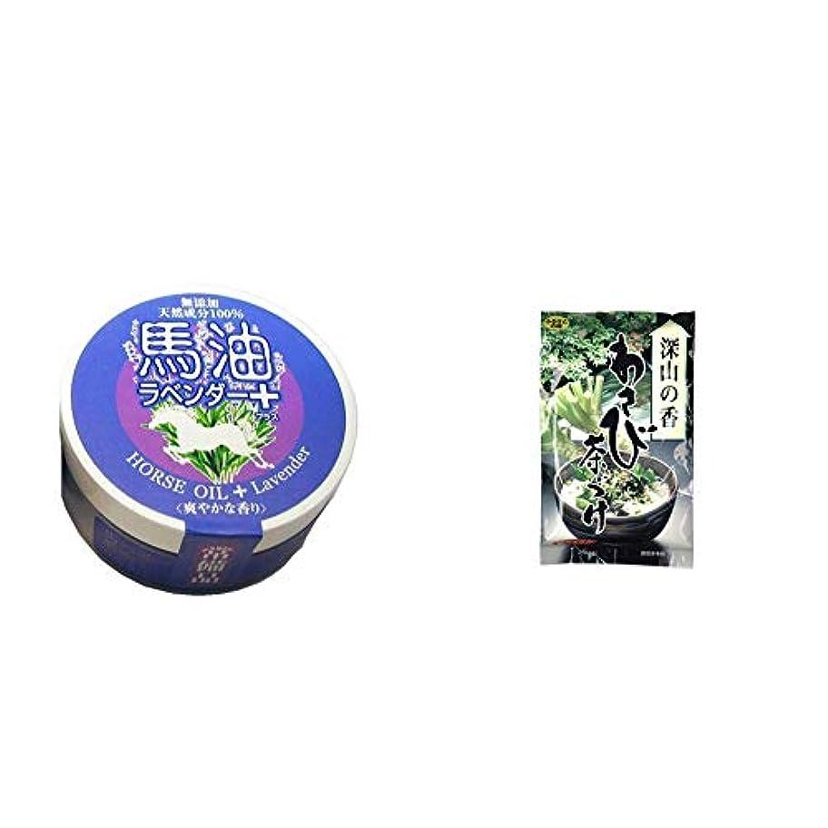 [2点セット] 無添加天然成分100% 馬油[ラベンダー](38g)?特選茶漬け 深山の香 わさび茶づけ(10袋入)