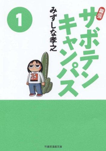 幕張サボテンキャンパス(1) (竹書房漫画文庫 SC 1)の詳細を見る