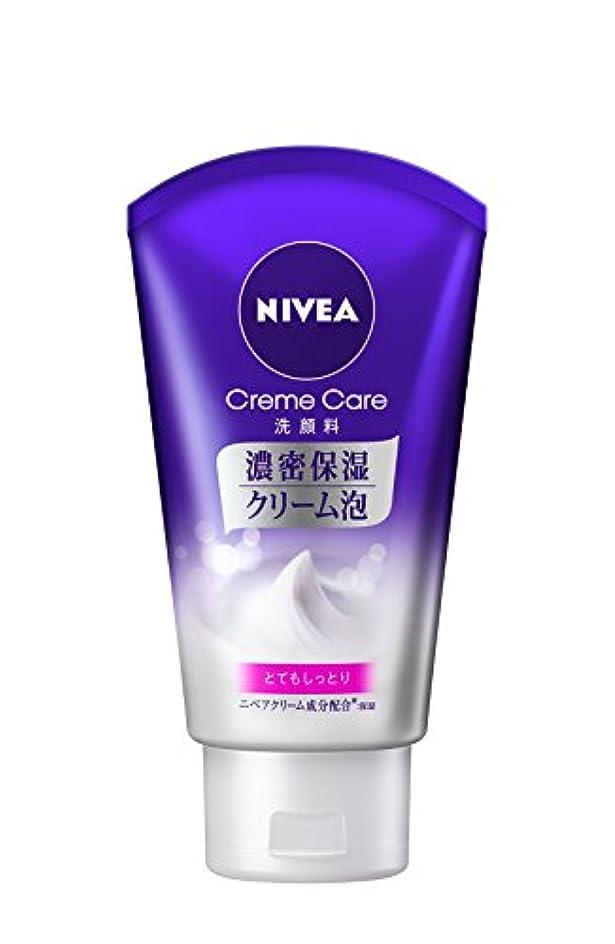 非アクティブ効率的にリークニベアクリームケア 洗顔料 とてもしっとり 130g
