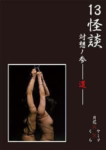 13怪談 対想ノ参ー還ー [DVD]