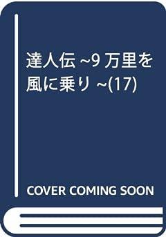 達人伝 -9万里を風に乗り-の最新刊