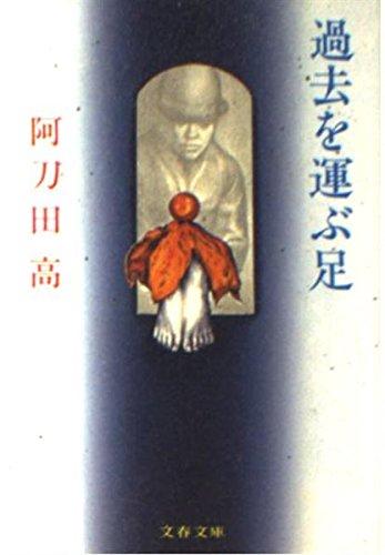 過去を運ぶ足 (文春文庫 278-1)の詳細を見る