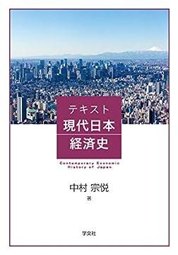 テキスト現代日本経済史