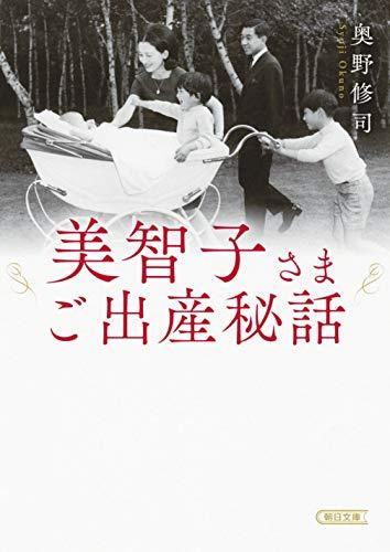 美智子さまご出産秘話 (朝日文庫)