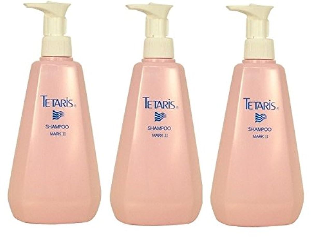 毎年信念複雑なテタリスシャンプー マーク2(400ml) 3個セット ※髪や地肌に優しい弱酸性のシャンプーです!