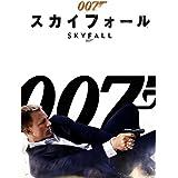 007/スカイフォール (字幕版)