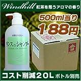 なんと! 500ml当り188円 Windhill 植物性業務用 リンスインシャンプー 紅茶を思うアロマの香り 20L